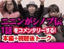 #6  ニニンがシノブ伝 第1話を勝手にコメンタリーする!+視聴後感想トーク