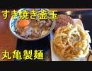 丸亀製麺のすき焼き釜玉と野菜かきあげとハムカツと…