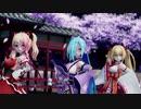 【アイドル部MMD】☆ Passion ☆ ヤマトイオリ ☆ 金剛いろは ☆ 猫乃木もち ☆ GLANiDELiA
