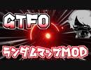 【GTFO】ランダムマップ&ランダムセキュリティドアMODでA1ソロ#1