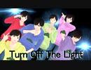 【MMDおそ松さん】Turn Off The Light【ダンスバージョン】