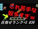 【マリオメーカー2】本性駄々洩れで目指せランク+S #36【ゲーム実況】
