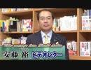 【安藤裕】インバウンド推進の危うさ、日本人は「武漢肺炎」を教訓に出来るか?[桜R2/1/28]