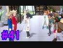 【ポケモン剣盾】物語をじっくり楽しみながら旅をする☆パート41【実況】