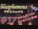 #17 Blasphemous(ブラスフェマス日本語版) 初見プレイ実況動画 メトロイドヴァニア系高難度アクションゲーム by A4G(アラフォーゲームス)