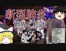 【ゆっくり解説】猛威を振るう新型肺炎。中国政府の隠蔽と対応とは?全て解説します!