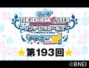 「デレラジ☆(スター)」【アイドルマスター シンデレラガールズ】第193回アーカイブ