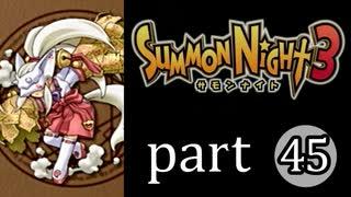 【サモンナイト3】獣王を宿し者 part45