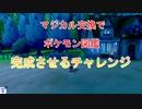 【ポケモン剣盾】完全ランダムのマジカル交換でポケモン図鑑を完成させたい男 PART1