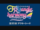 TrySailのTRYangle harmony 第317回アフタートーク