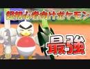 【ポケモン剣盾】初心者はネギガナイトを出しておけば勝てる!!【実況】