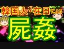 ゆっくり雑談 159回目(2020/1/28)
