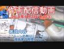 2018-06-02 その3 ニコ生作画配信