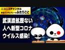 速報!中国武漢への渡航歴のない日本人が新型コロナウイルスに感染!