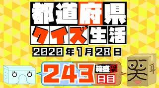 【箱盛】都道府県クイズ生活(243日目)2020年1月28日