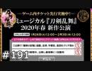 イケメン乱舞!『刀剣乱舞』実況プレイ 191
