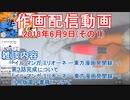 2018-06-09 その1 ニコ生作画配信