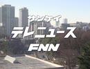 【再現】サンケイテレニュース オープニング 1984~1988