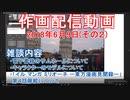 2018-06-09 その2 ニコ生作画配信