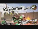【EDF:IR】出撃!まったり戦隊 Part 61【実況】