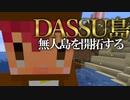 【Minecraft】Dassu島 超過酷な無人島生活 Part6