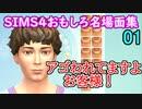 【SIMS4】性癖全開 ♂×♂ 番外編