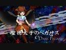 【東方再翻訳】聖徳太子のペガサス ~ Dark Pegasusを神霊廟風にしてみた【東方アレンジ】