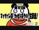 第1打目マッツァンの『カービィボウル』生放送! 再録 part2