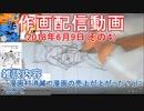 2018-06-09 その4 ニコ生作画配信
