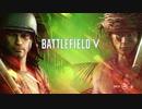BattlefieldV チャプター6 「ジャングルの中へ」 紹介トレーラー
