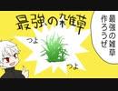 【ド葛本社】最強の雑草【手描き切り抜き紙芝居】