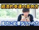 【Live】鳥取から質問に答えます