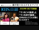 [2020.1.27放送]週刊クライテリオン 藤井聡のあるがままラジオ(KBS京都ラジオ)