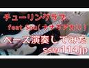 【ベース】チューリングラブ(ナナヲアカリ)オッサンがスラップで演奏してみた 【TAB譜あります】