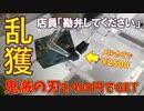 【鬼滅の刃で乱獲】最安400円でGET!伊之助を乱獲で店員困惑!攻略方法教えます