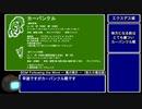 【GBA版FF5】ゆるっとすっぴんのみでプレイ part23【ゆっくり実況】