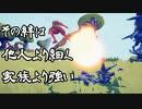 """【TABS #7】やっぱり""""自爆""""が最強の攻撃方法だった件【バカゲー】"""