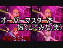 【ミリシタ】オーバーマスター(MV)を短くしてみた(笑)