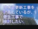 第45回管理組合セミナー後の個別相談(7)淵上相談員-1/02-0126
