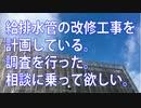 第45回管理組合セミナー後の個別相談(10)淵上相談員-4/02-0126