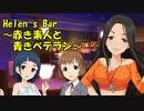 Helen's Bar ~赤き素人と青きベテラン~