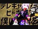テレキャスタービーボーイ covered by 猫又おかゆ【MMDホロライブ】