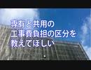 第45回管理組合セミナー後の個別相談(11)淵上相談員-5/02-0126