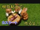 【週刊粘土】パン屋さんを作ろう!☆パート46