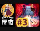 【海外の反応 アニメ】アインツベルン相談室 3話 アニメリアクション