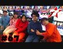 射駒タケシのミッション7 #67