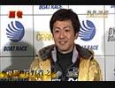 ボートレース通信 第34回グランプリ