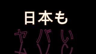 【日本も】新型コロナウイルスまとめ②【ヤバい】