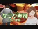 【緑咲香澄】なごり寿司(嘉門タツオ)【CeVIOカバー】