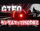 【GTFO】ランダムマップ&ランダムセキュリティドアMOD#2